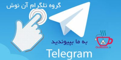 Telegram Group onnoosh